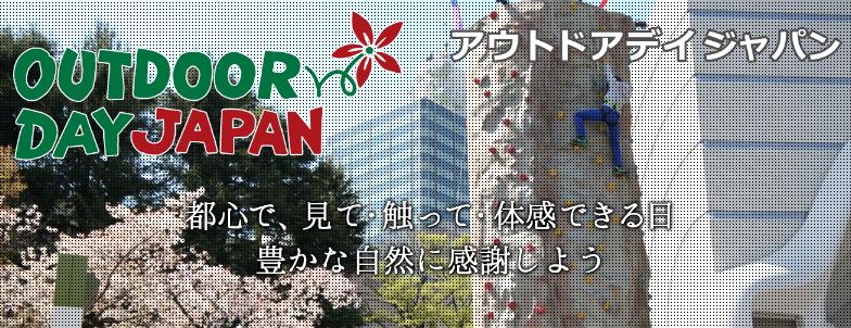アウトドアデイジャパン 2019 東京