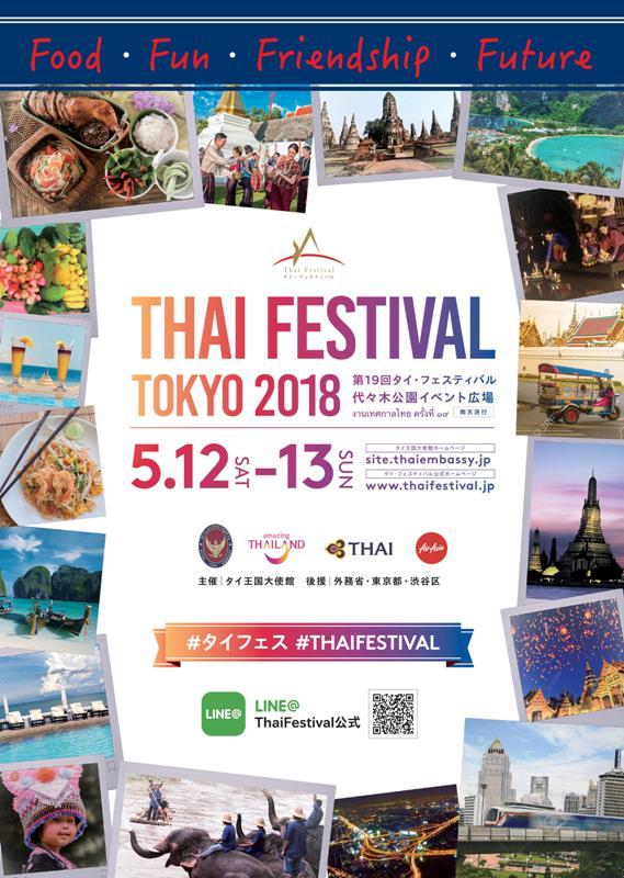 第19回タイ・フェスティバル2018 #タイフェス #THAIFESTIVAL