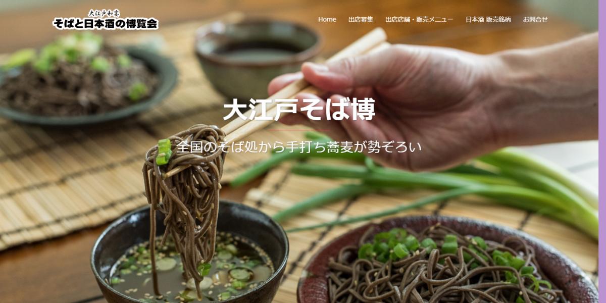 そばと日本酒の博覧会 大江戸和宴2018