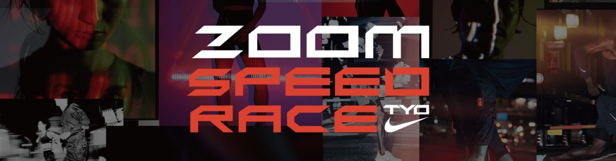 NIKE ZOOM SPEED SERIES ZOOM SPEED RACE STAGE 1 – YOYOGI PARK