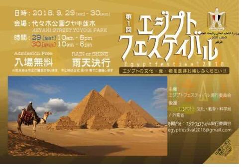 エジプトの文化・食・物を是非お愉しみください!!第1回エジプトフェスティバル2018