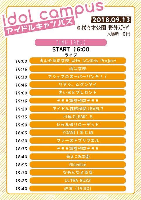 idol campus vol.19 ~代々木公園野外ステージ編~【無銭アイドルライブ】