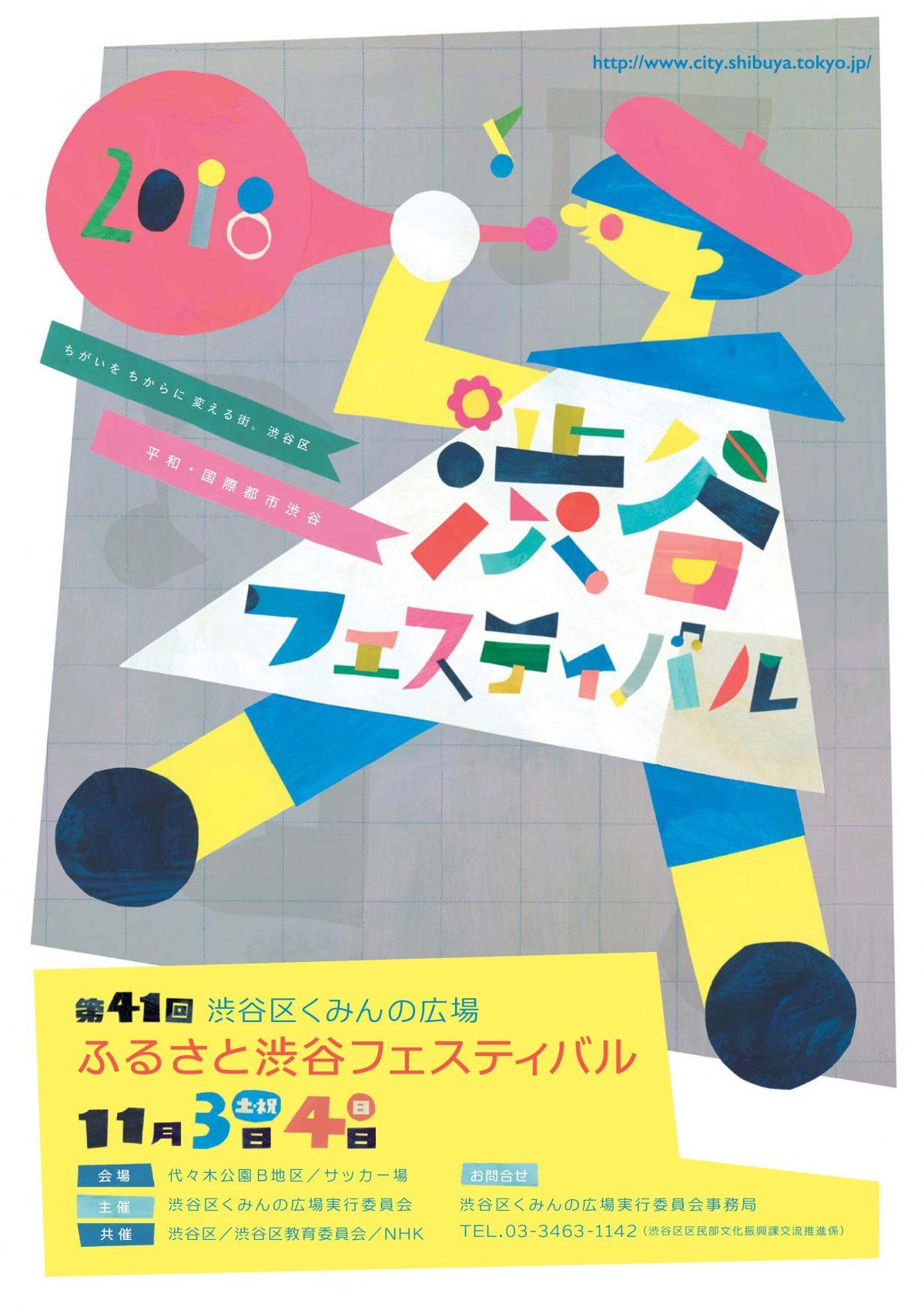 第41回渋谷区くみんの広場 ふるさと渋谷フェスティバル2018