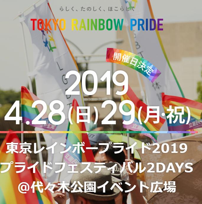 東京レインボープライド2019 プライドフェスティバル