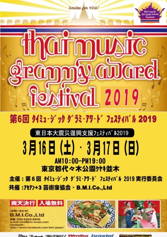 第6回タイミュージックグラミーアワードフェスティバル2019