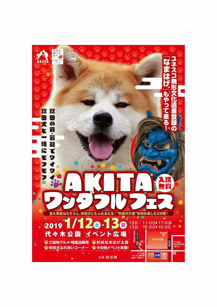 「秋田犬」とのふれあいも楽しめる!秋田の魅力満載 AKITAワンダフルフェス