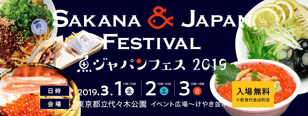 魚食文化の普及を目的とし、日本全国各地の魚介料理を満喫できる、大規模な食のイベント 第1回魚ジャパンフェス2019