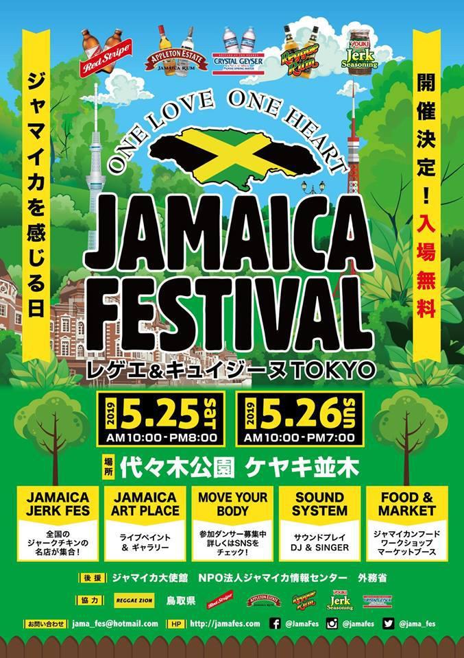 ジャマイカを感じる日 JAMAICA FESTIVAL レゲエ&キュイジーヌ東京