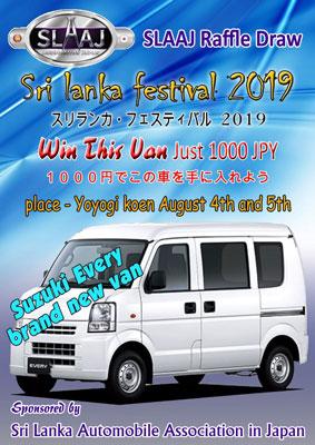 スリランカフェスティバル2019