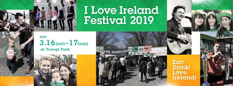 アイラブアイルランド・フェスティバル2019