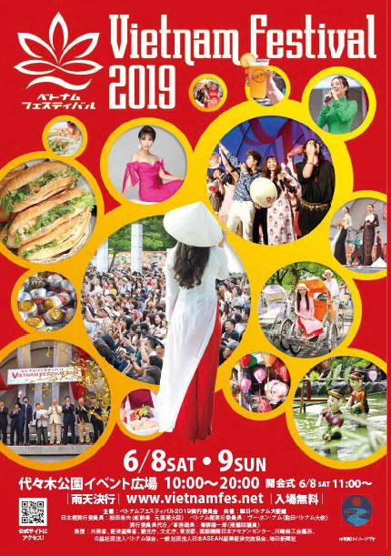 代々木公園がベトナムになる2日間。ベトナムフェスティバル2019