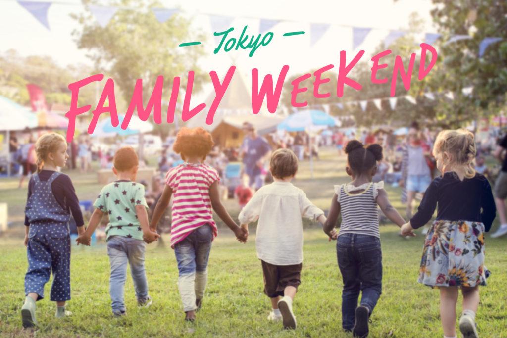 「子供の笑顔」が見れるFestival Tokyo Family Weekend
