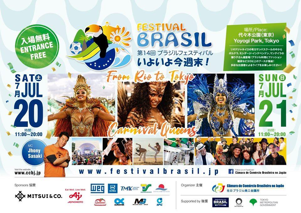 ブラジルフェスティバル2019