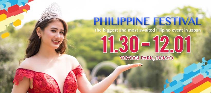 フィリピンフェスティバル2019