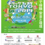 トラックフェスタTOKYO 2019~親子で体験 安全と環境~