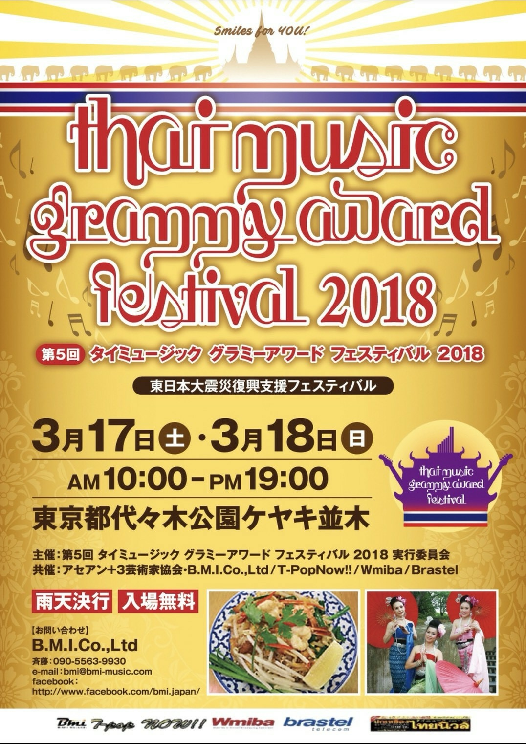 第5回タイミュージックグラミーアワードフェスティバル2018