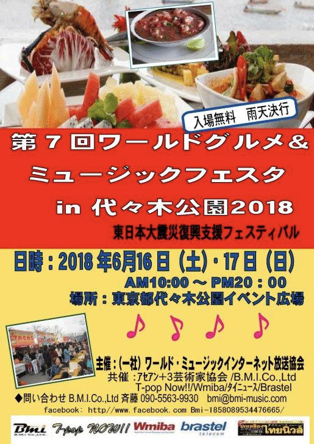 第7回ワールドグルメ&ミュージックフェスタ in 代々木公園2018