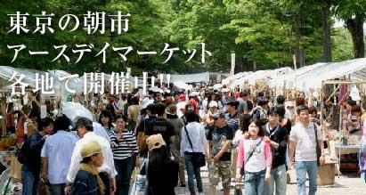 東京の朝市 アースデイマーケット