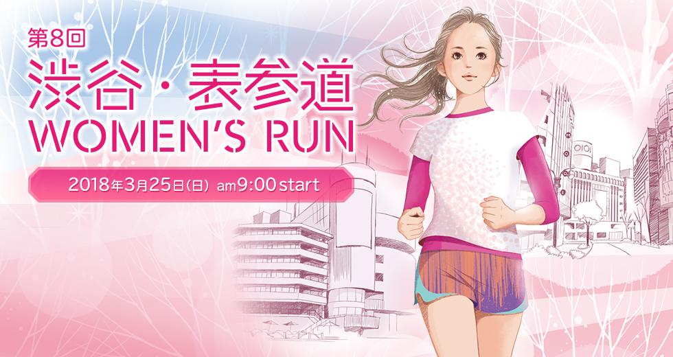 第8回渋谷・表参道 Women's Run