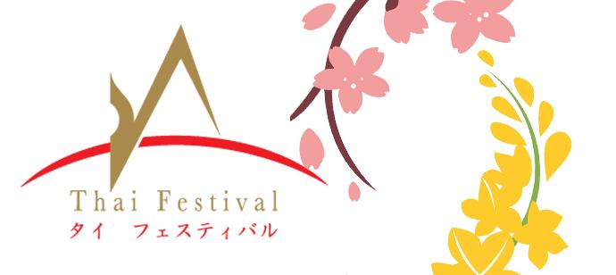 タイフェスティバル