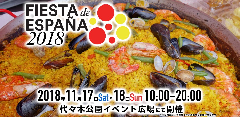 日本最大級のスペインフェスティバル フィエスタ・デ・エスパーニャ2018