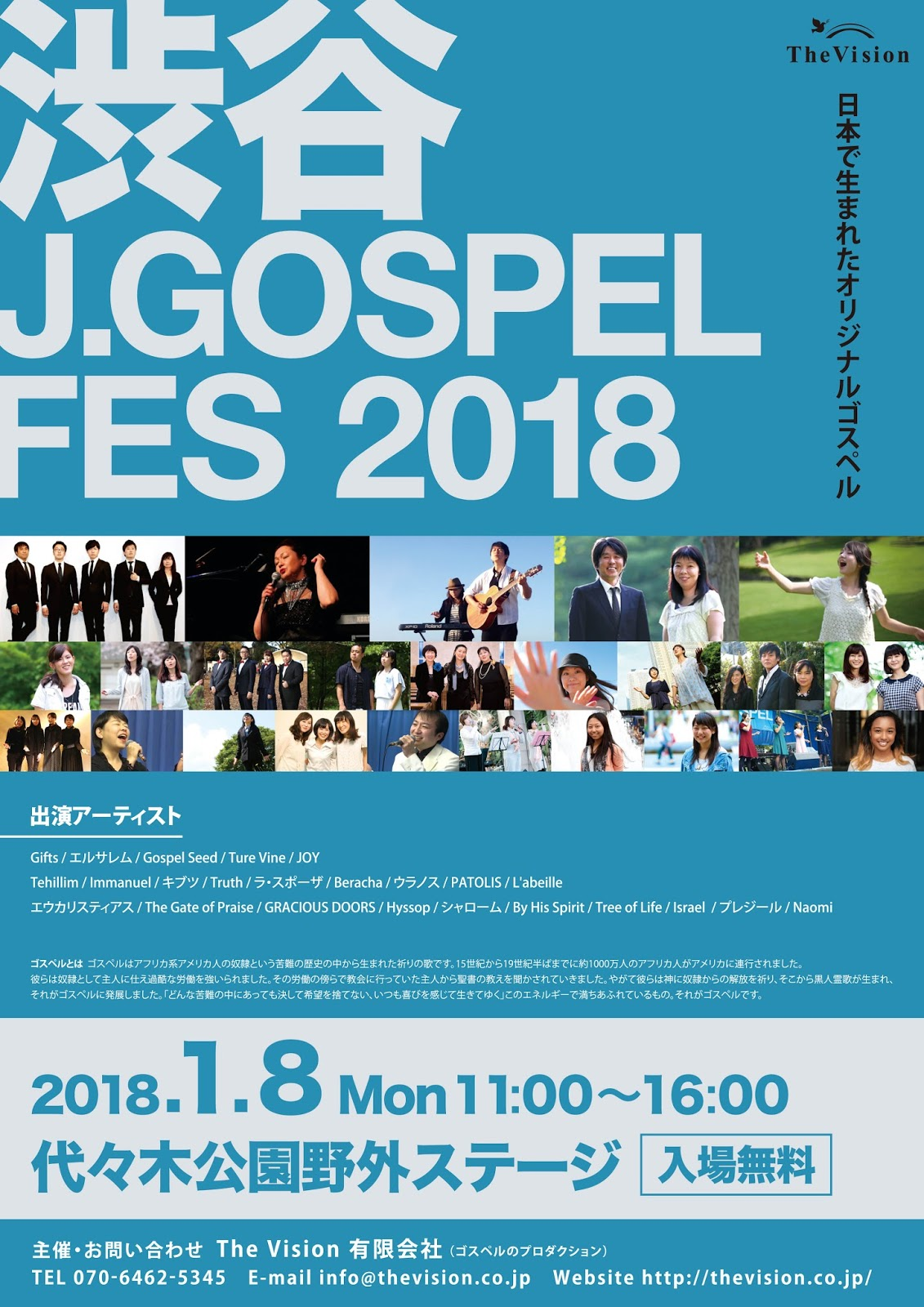 日本で生まれたオリジナルゴスペル 渋谷J.GOSPEL FES 2018