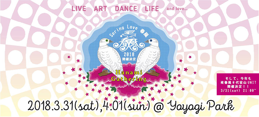 LIVE、ART、DANCE、LIFE and love… Spring Love 春風 2018