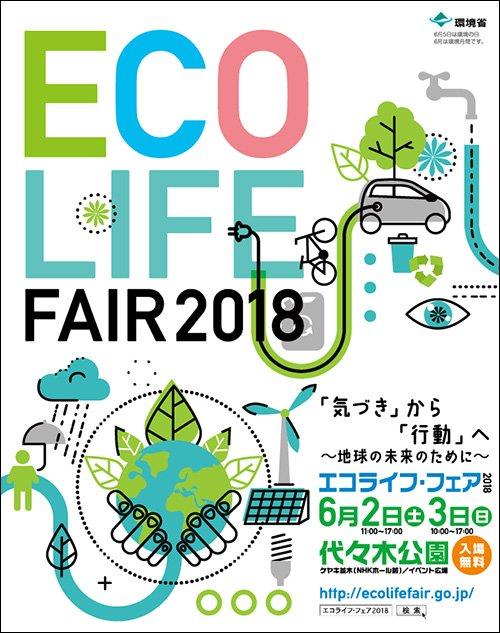 「気づき」から「行動」へ ~地球の未来のために~エコライフ・フェア2018