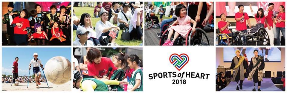 スポーツ・オブ・ハート2018