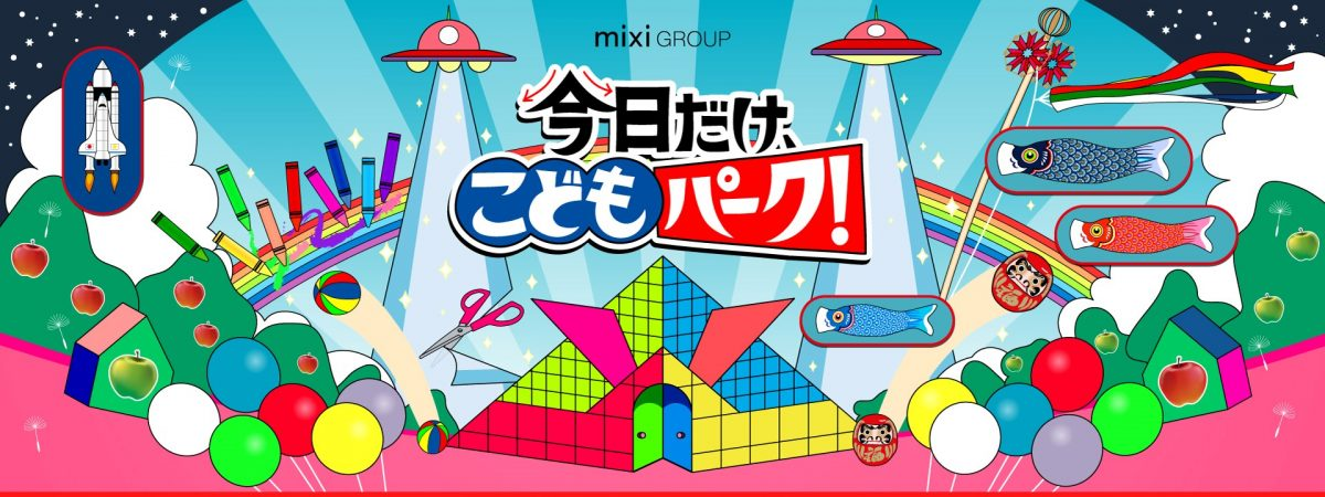 mixi group presents 今日だけ、こどもパーク!2019
