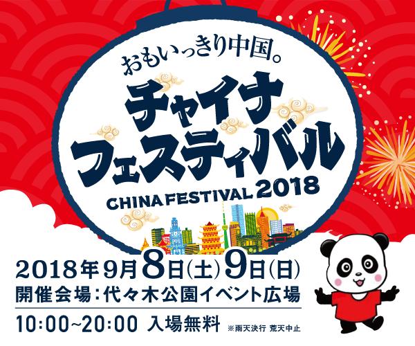 日中平和友好条約締結40周年記念 チャイナフェスティバル2018