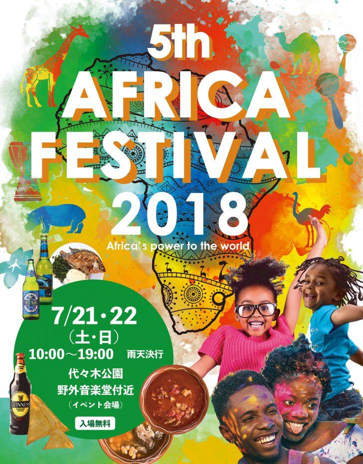 第5回アフリカフェスティバル2018 Africa's power to the world