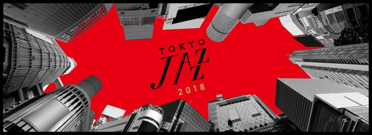 国内最大級のジャズ・フェスティバル 17th TOKYO JAZZ FESTIVAL