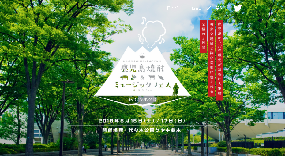 鹿児島から37の蔵元が渋谷に大集結!鹿児島焼酎&ミュージックフェス in 代々木公園