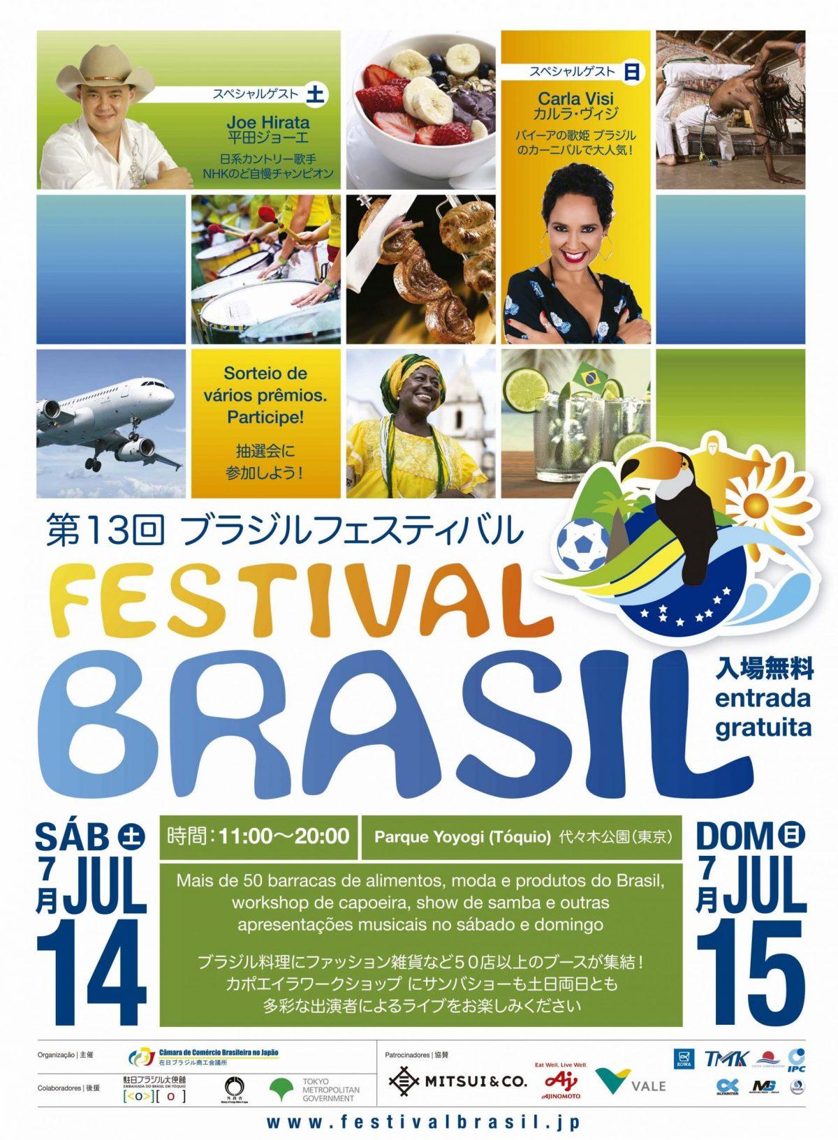 第13回ブラジルフェスティバル