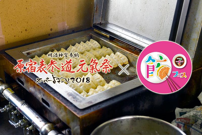 餃子フェス×原宿表参道元氣祭スーパーよさこい2018
