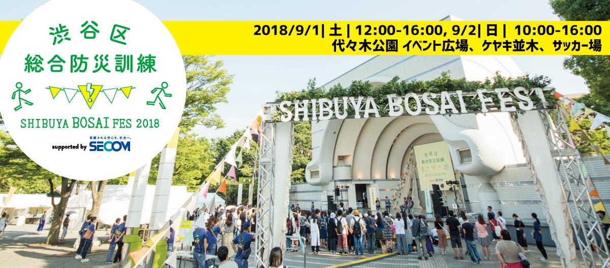 渋谷に集うみんなのための防災フェス、今年も開催!渋谷区総合防災訓練〜SHIBUYA BOSAI FES 2018〜