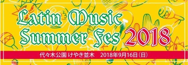 夏の終わりにみんなで最高な思い出をラテン音楽と共に作りましょう。Latin Music Summer Fes 2018