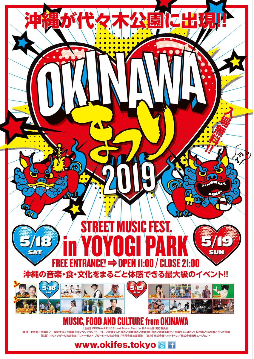 沖縄が代々木公園に出現!沖縄の音楽・食・文化をまるごと体感できる最大級のイベント!OKINAWAまつり2019