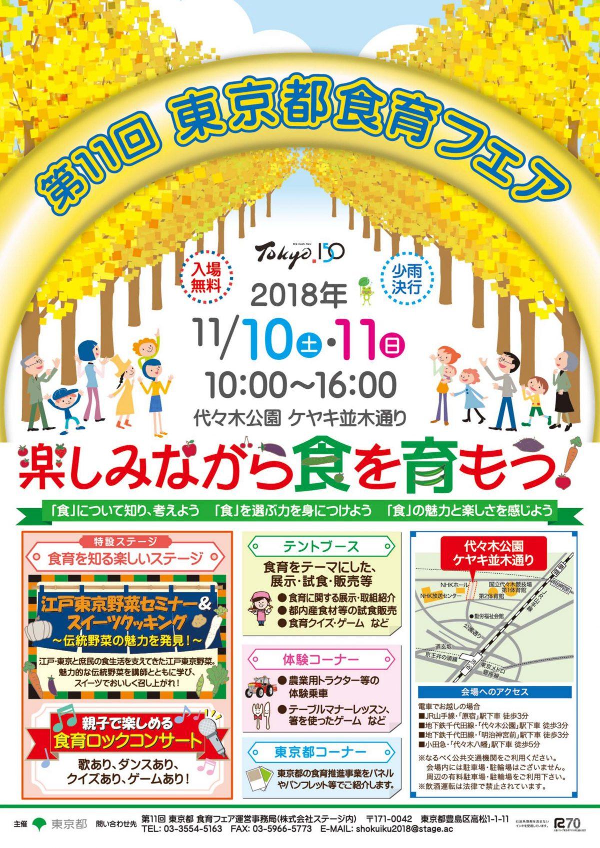楽しみながら食を育もう!第11回東京都食育フェア
