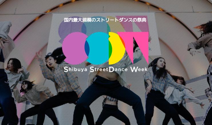 国内最大規模のストリートダンスの祭典 Shibuya StreetDance Week2018