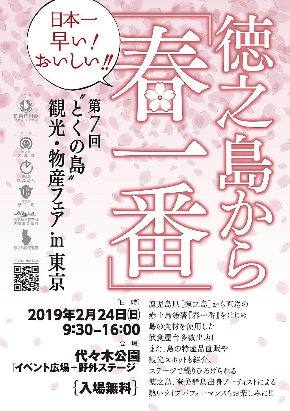 第7回〝とくの島〟観光・物産フェア in 東京 〜徳之島から「春一番」〜