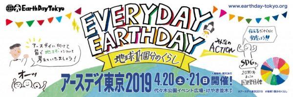 アースデイ東京2019