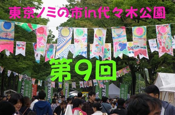第9回東京ノミの市in代々木公園