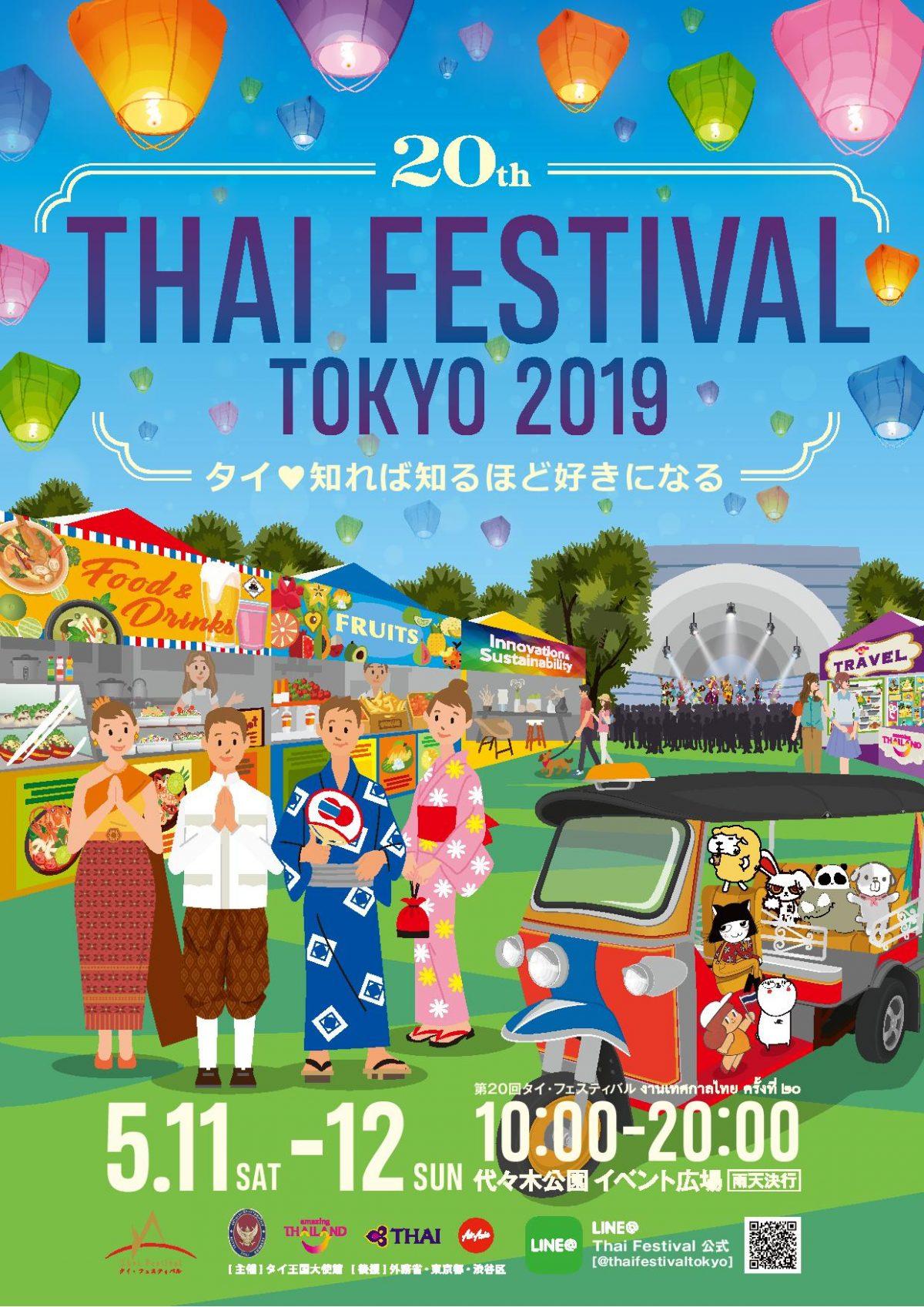 タイ♥知れば知るほど好きになる 第20回タイ・フェスティバル2019