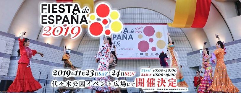 日本最大級のスペインフェスティバル フィエスタ・デ・エスパーニャ2019