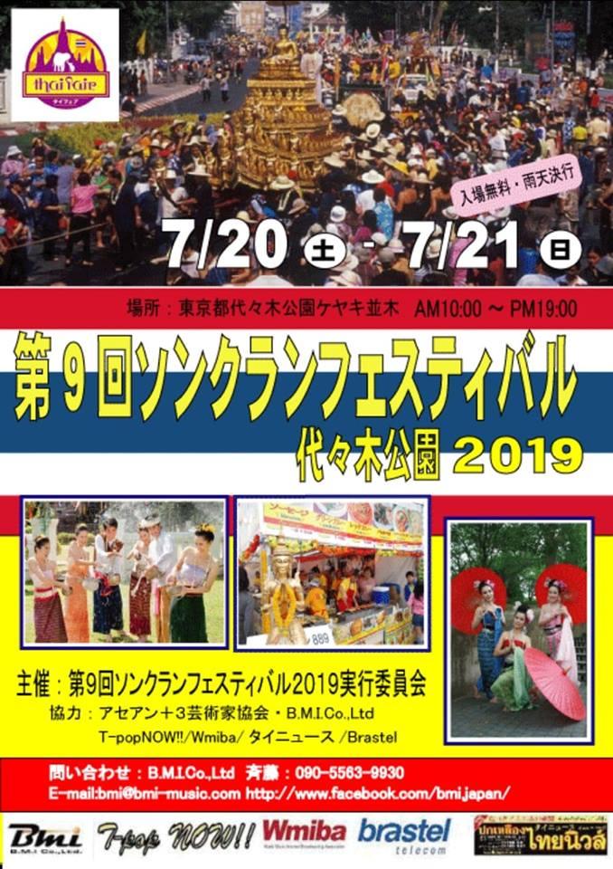 第9回ソンクランフェスティバル代々木公園2019