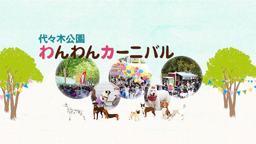 ワンちゃん大好きな方が愛犬と一緒に1日中楽しめる入場無料の都心最大級のドッグイベント 代々木公園わんわんカーニバル2019