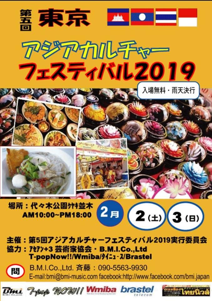第五回東京アジアカルチャーフェスティバル2019