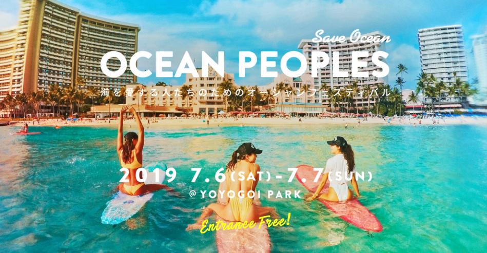 真夏の都会の空の下、世界中のビーチマーケット&ミュージックが大集合!OCEAN PEOPLES 2019